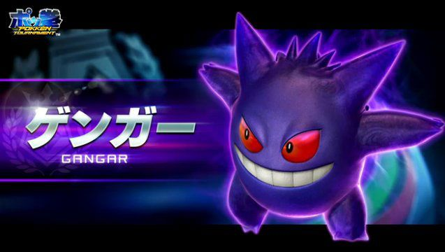 Pokken Tournament: Ectoplasma arrive