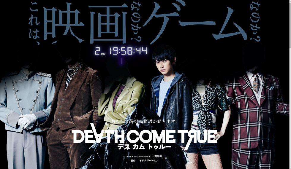 Death Come True : Un second teaser débarque pour le projet de Kazutaka Kodoka !