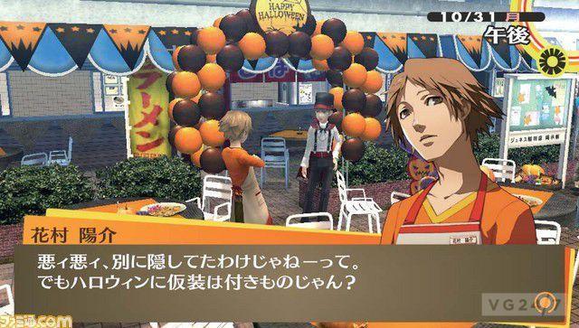 Shin Megami Tensei : Persona 4