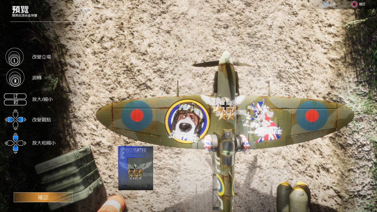 Dogfighter WW2